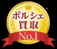 ポルシェ買取NO.1