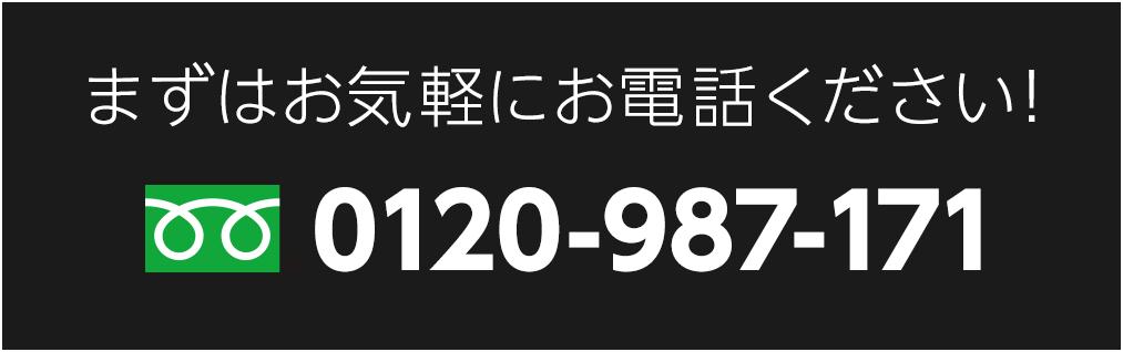 まずはお気軽にお電話ください!0120-987-171